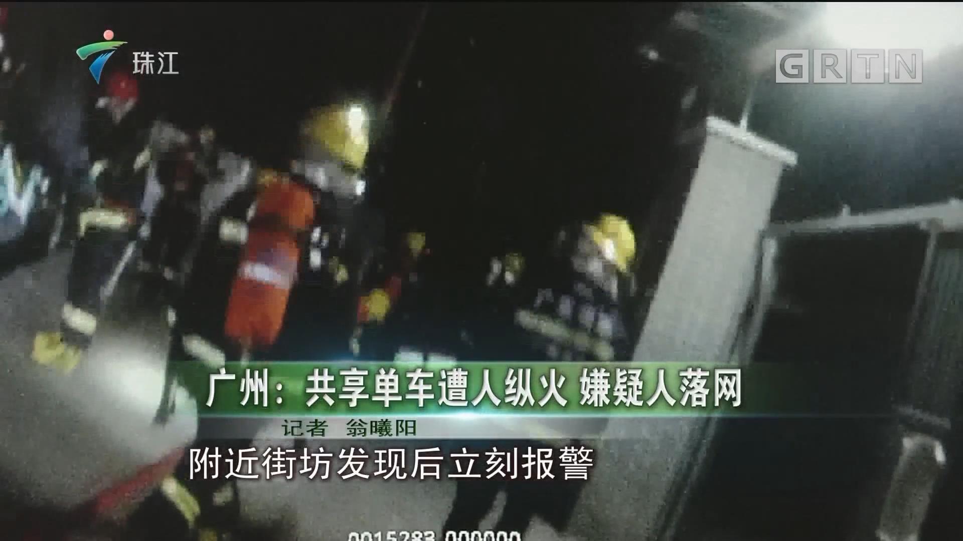 广州:共享单车遭人纵火 嫌疑人落网