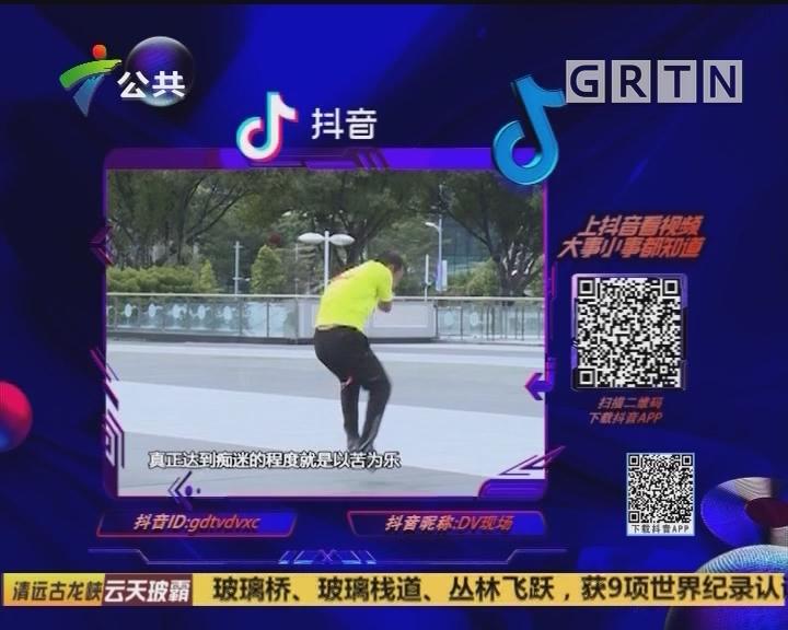 (DV现场)抖音随手拍:跳绳达人