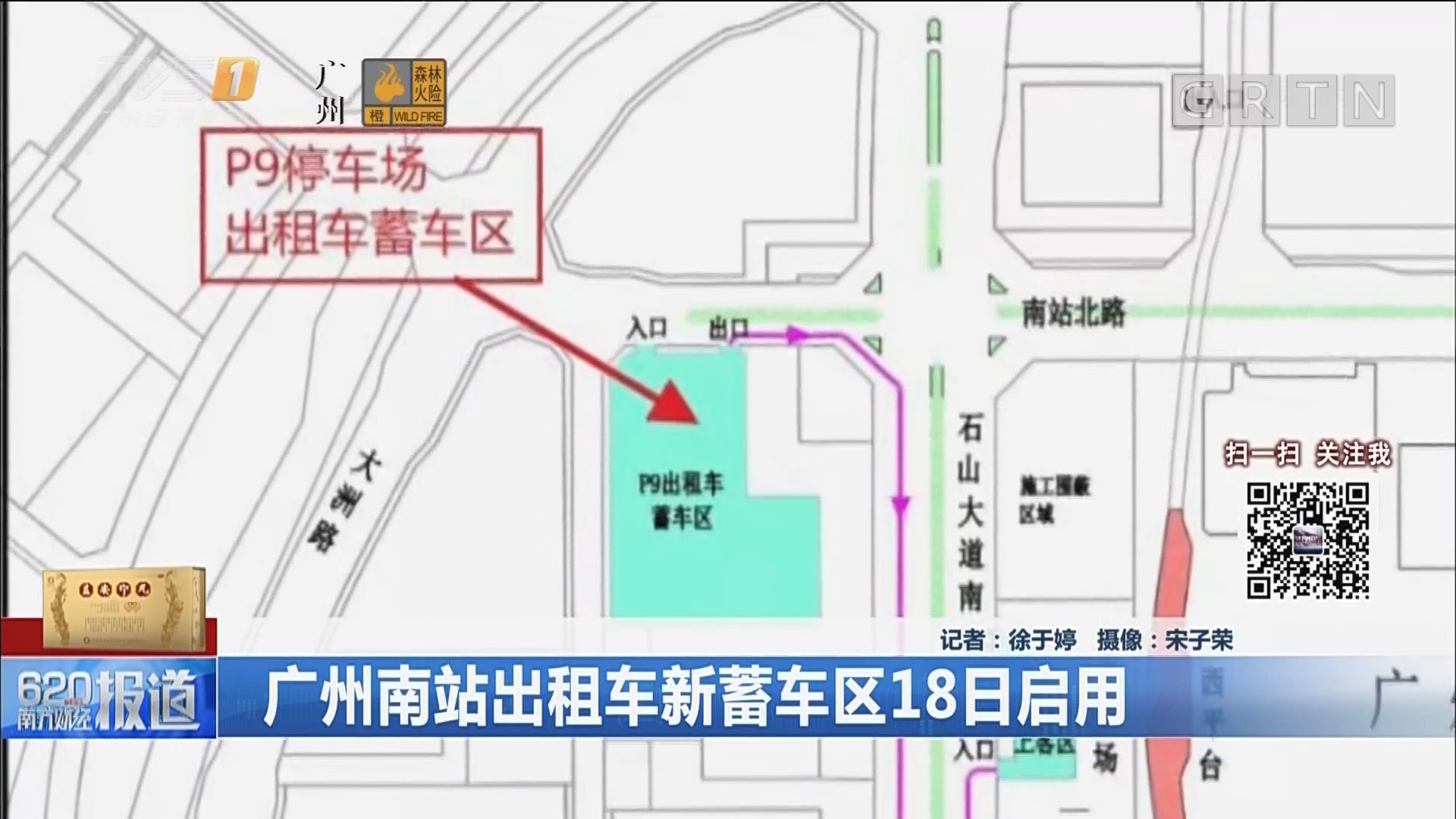 广州南站出租车新蓄车区18日启用