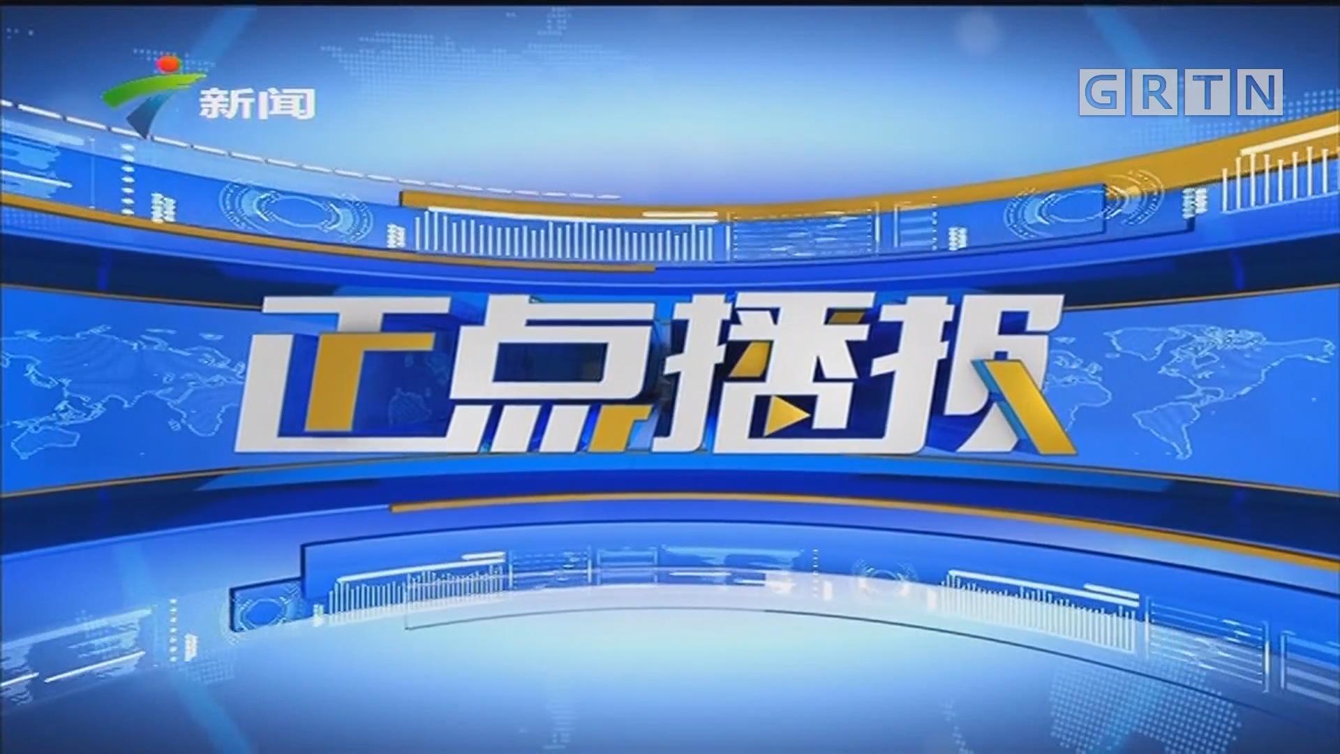 """[HD][2019-10-19]正点播报:江门:进出口企业备案实习""""两证合一"""""""