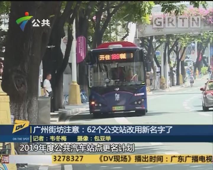 (DV现场)广州街坊注意:62个公交站改用新名字了