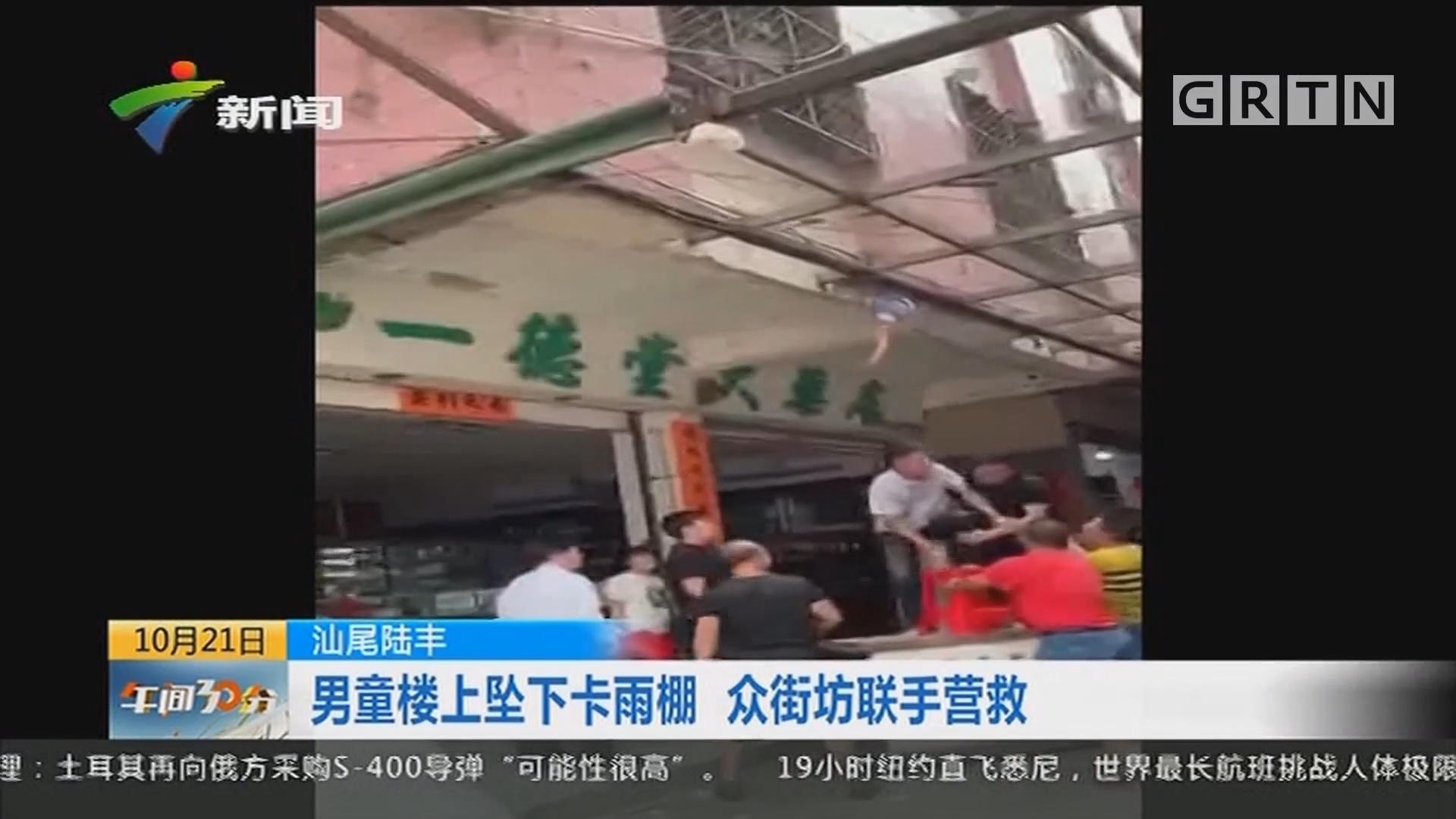 汕尾陆丰:男童楼上坠下卡雨棚 众街坊联手营救