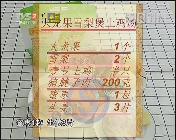 火龙果雪梨煲土鸡汤