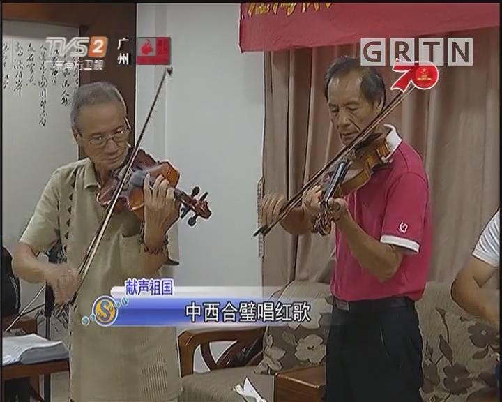 献声祖国:中西合璧唱红歌