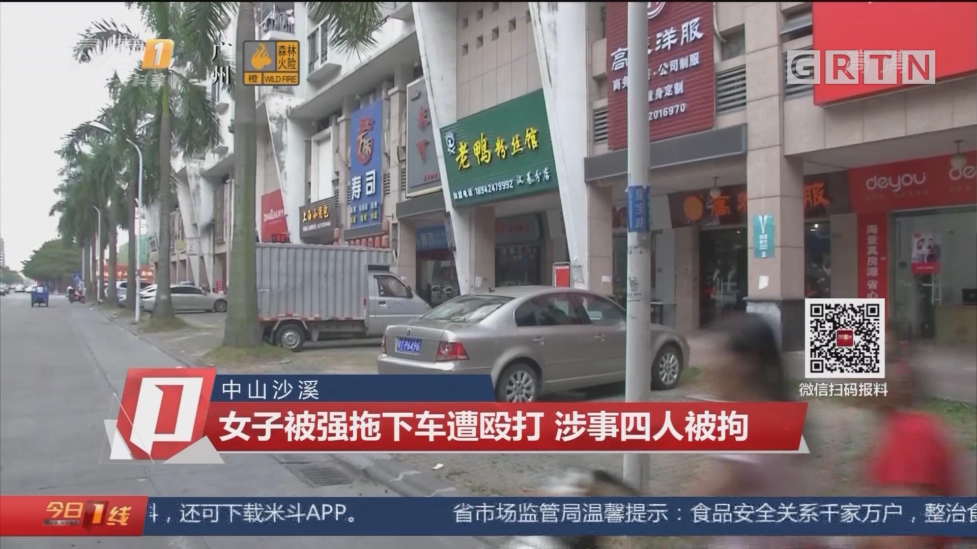 中山沙溪:女子被强拖下车遭殴打 涉事四人被拘
