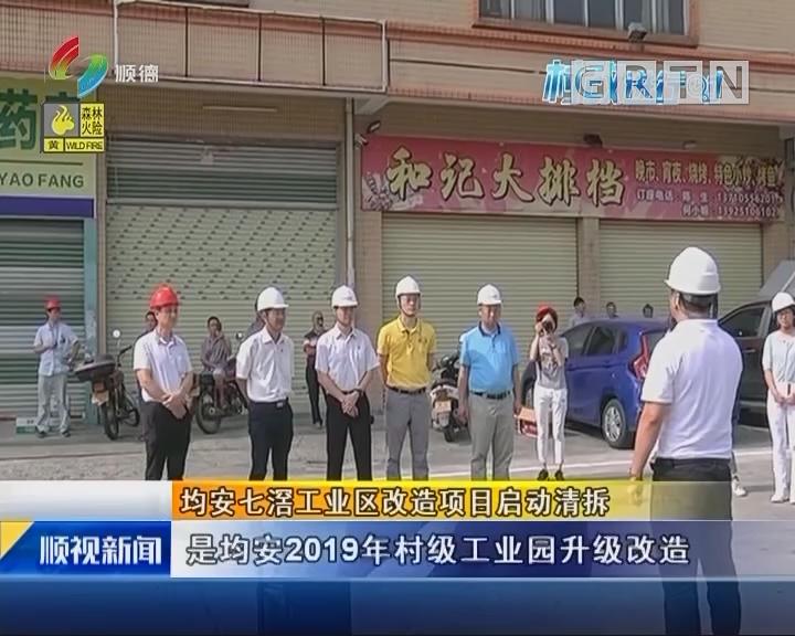 均安七滘工业区改造项目启动清拆