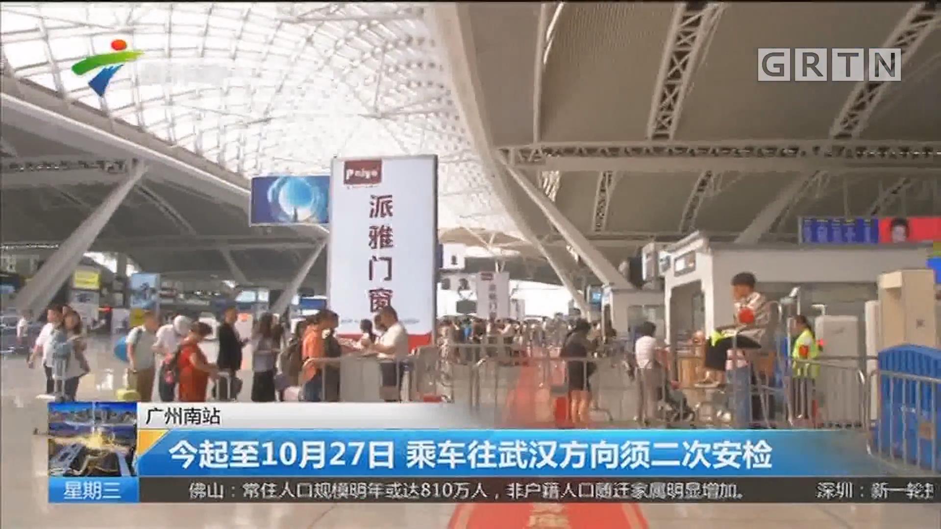 广州南站:今起至10月27日 乘车往武汉方问须二次安检