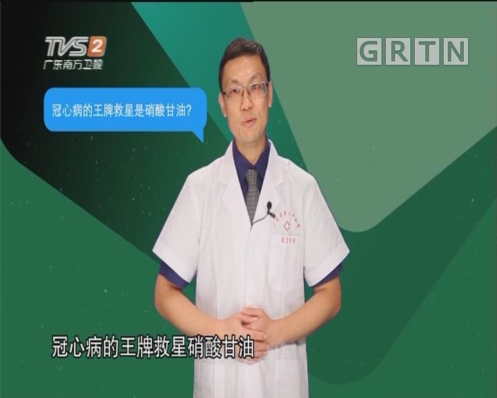 健康小贴士:冠心病的王牌救星是硝酸甘油?