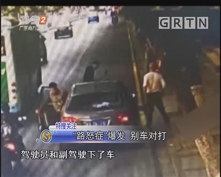 """""""路怒症""""爆发 别车对打"""