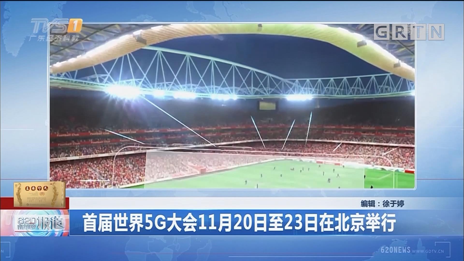 首届世界5G大会11月20日至23日在北京举行