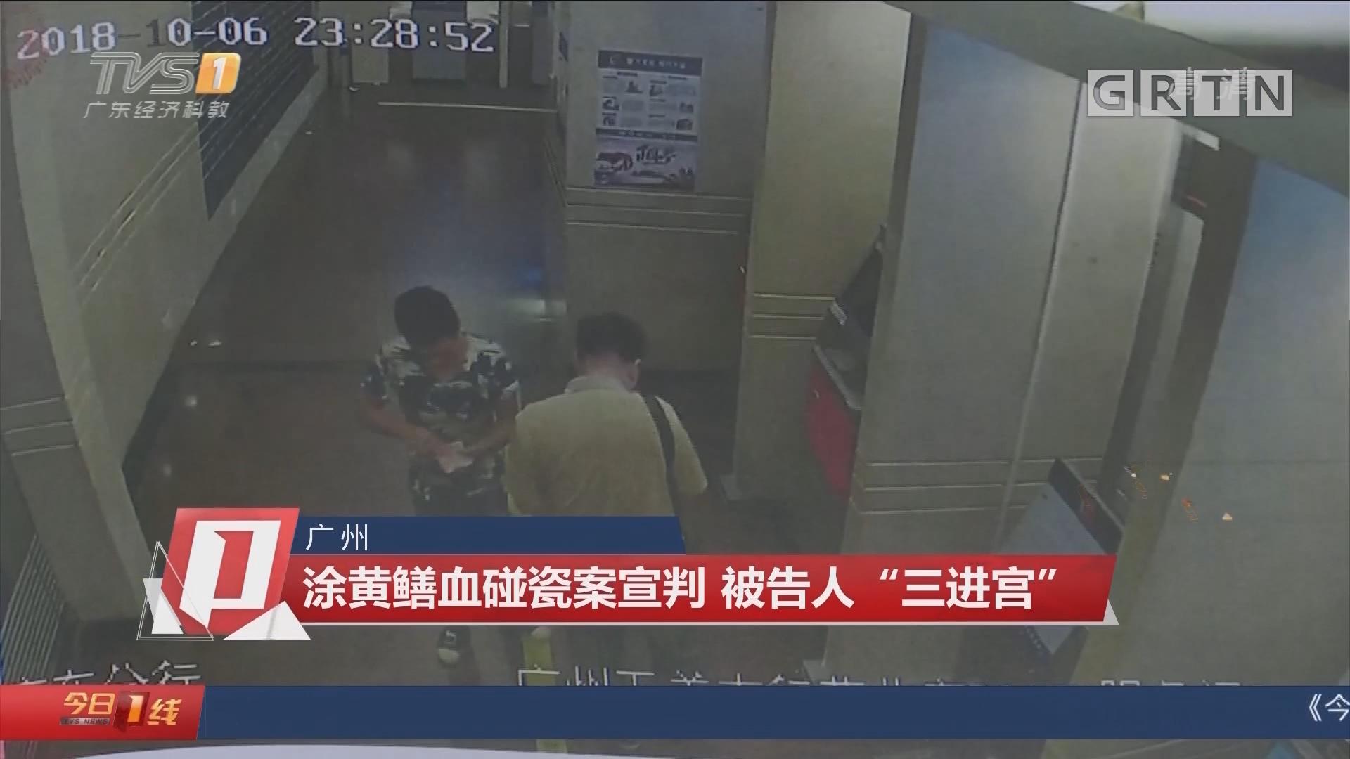 """广州 涂黄鳝血碰瓷案宣判 被告人""""三进宫"""""""
