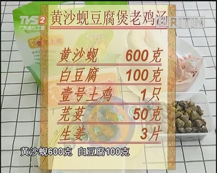 黄沙蚬豆腐煲老鸭汤