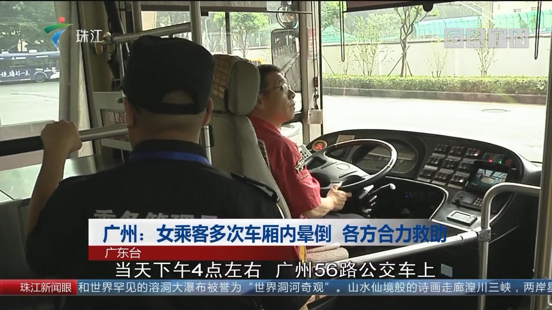 广州:女乘客多次车厢内晕倒 各方合力救助