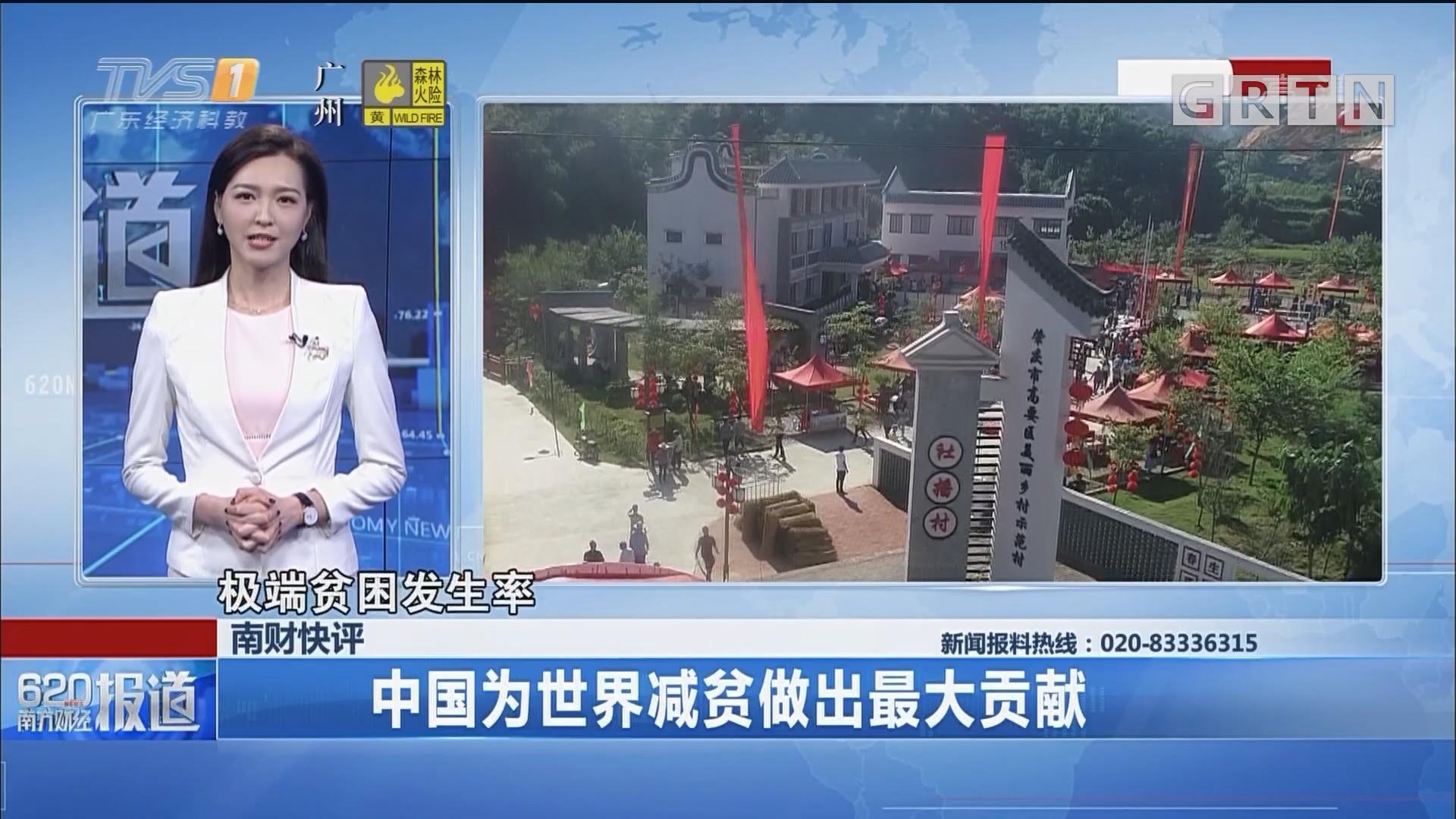 南财快评 中国为世界减贫做出最大贡献