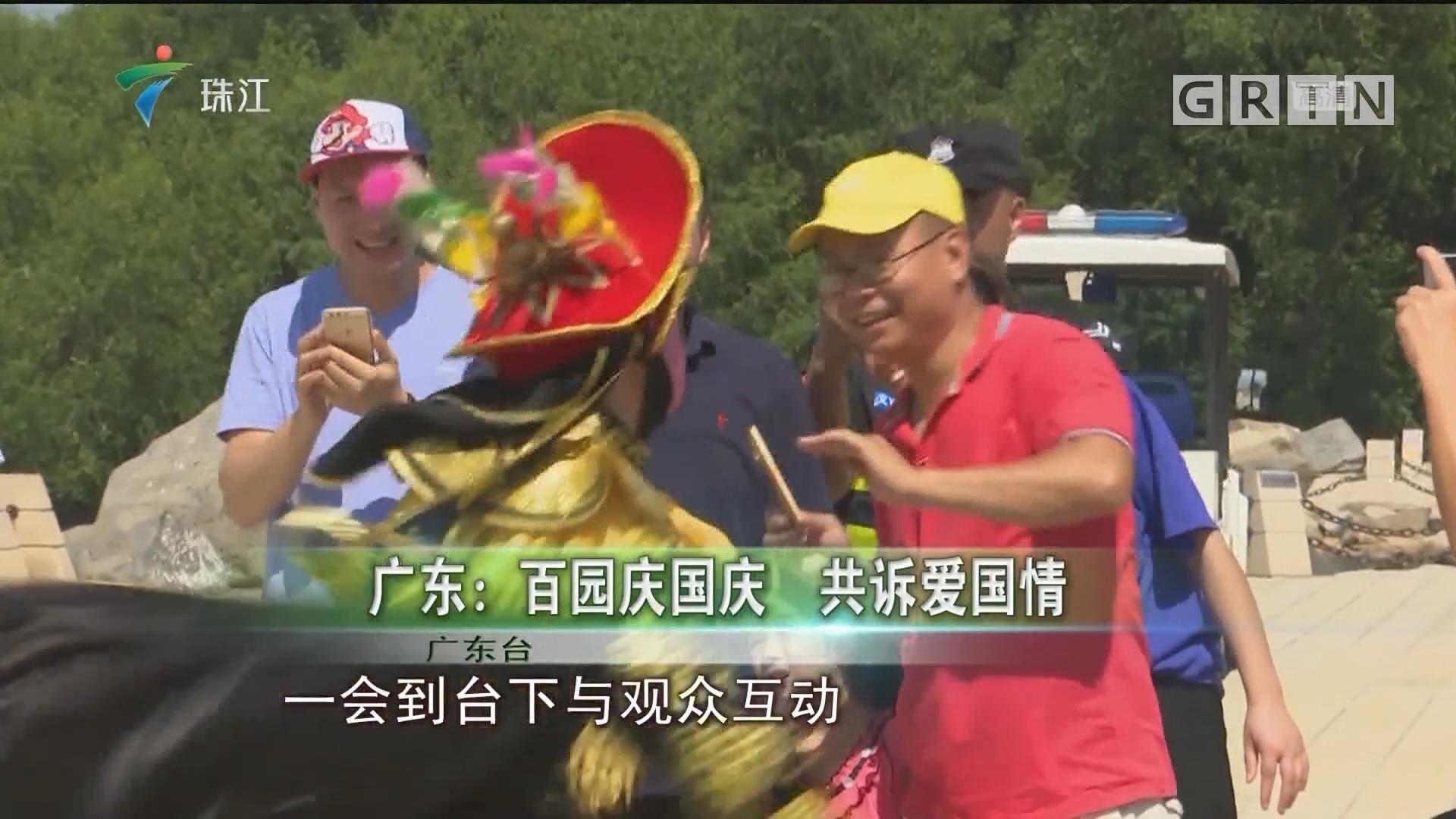 广东:百园庆国庆 共诉爱国情