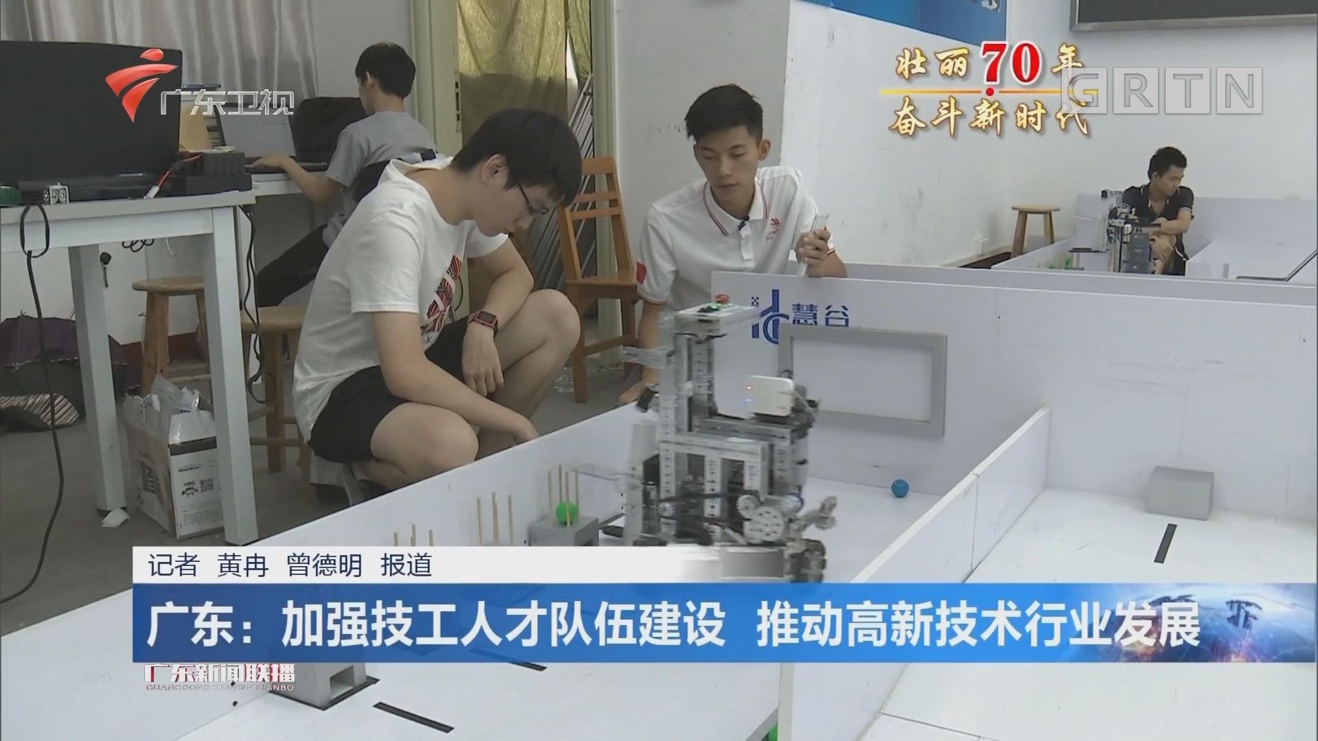 广东:加强技工人才队伍建设 推动高新技术行业发展