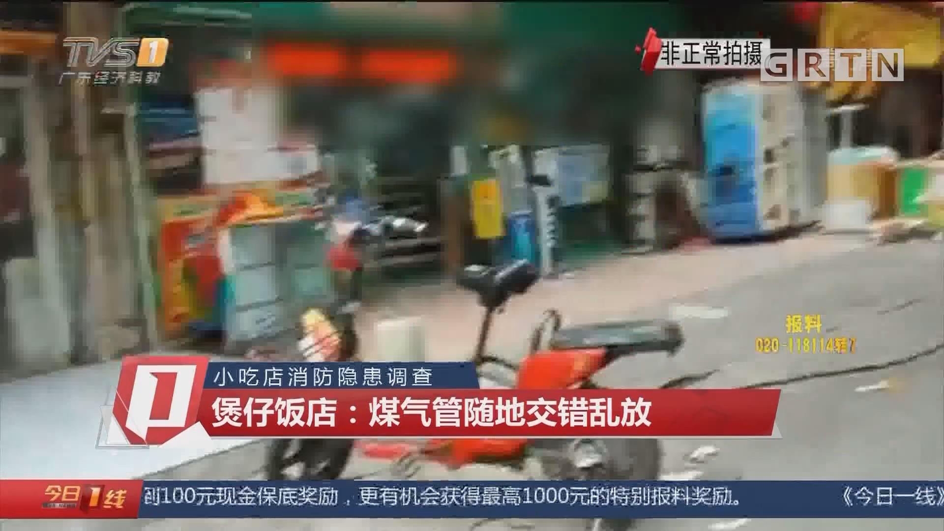 小吃店消防隐患调查 煲仔饭店:煤气管随地交错乱放