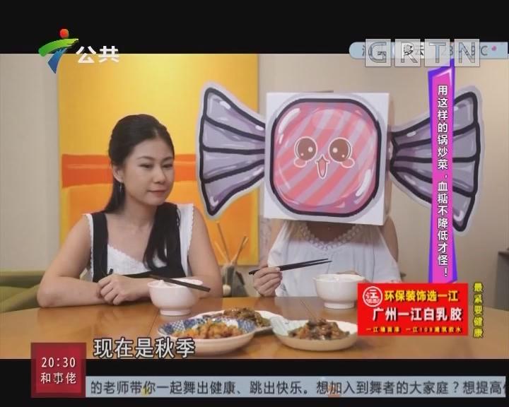 糖医有约:用这样的锅炒菜,血糖不降低才怪!