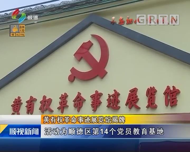 黄有权革命事迹展览馆揭牌