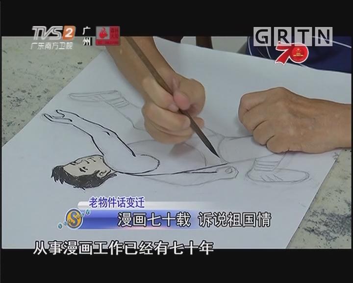老物件话变迁:漫画七十载 诉说祖国情