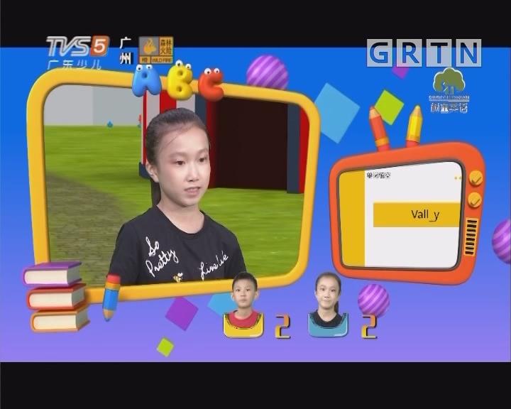 [2019-10-20]小桂英语