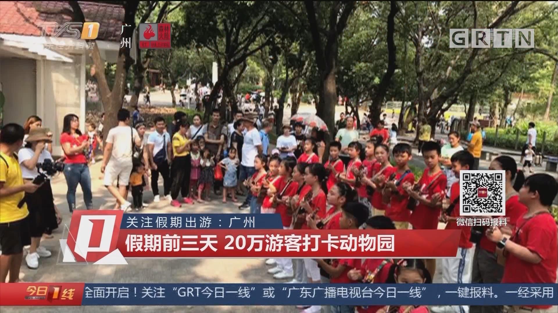 关注假期出游:广州 假期前三天 20万游客打卡动物园