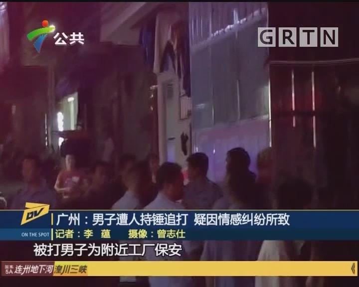 (DV现场)广州:男子遭人持锤追打 疑因情感纠纷所致