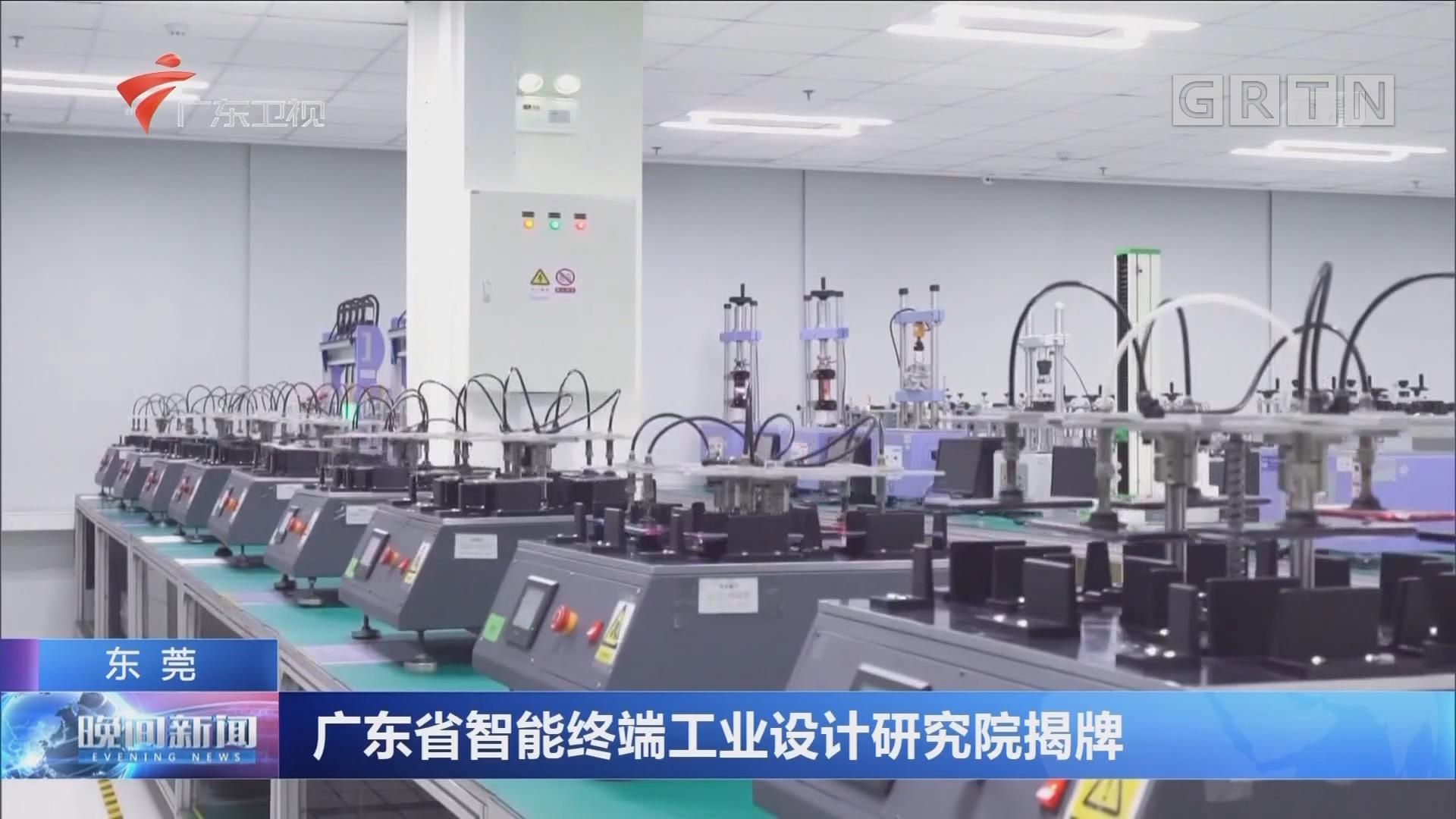 东莞:广东省智能终端工业设计研究院揭牌