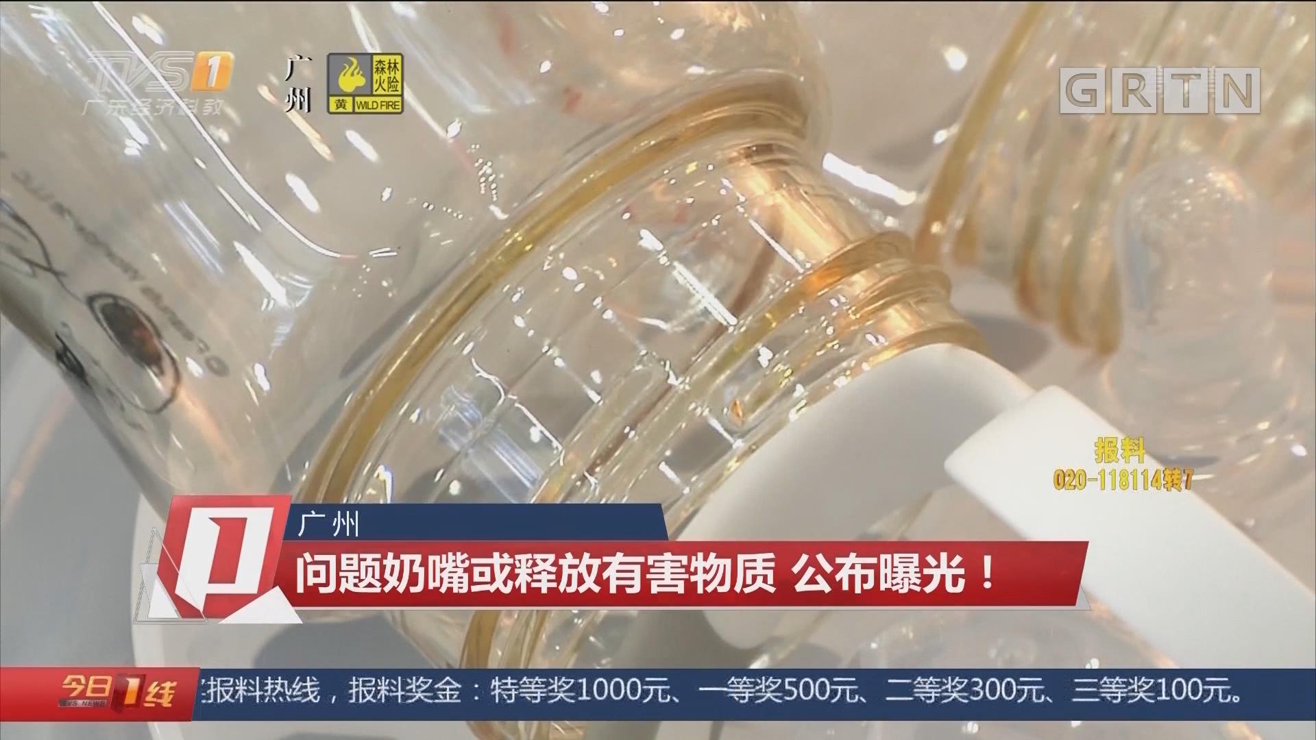 广州 问题奶嘴或释放有害物质 公布曝光!