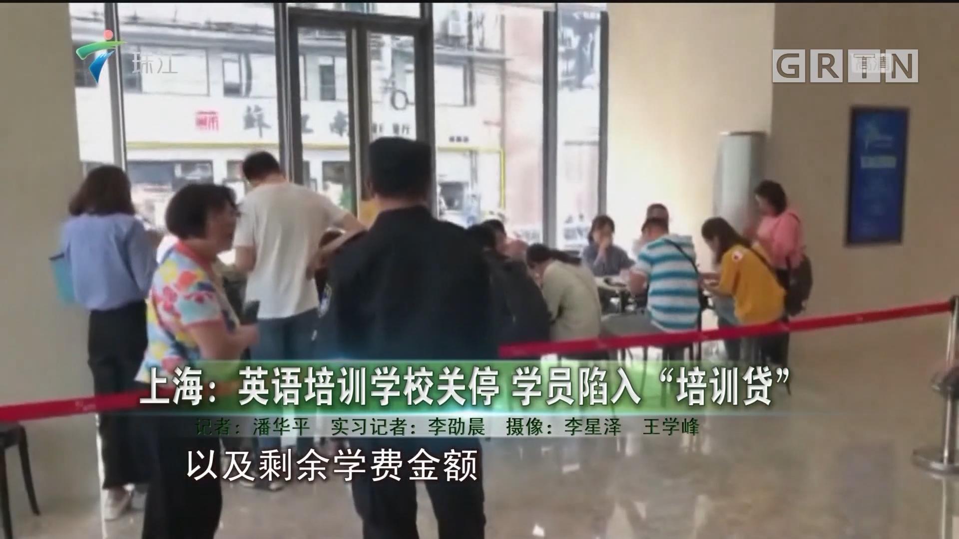 """上海:英語培訓學校關停 學員陷入""""培訓貸"""""""