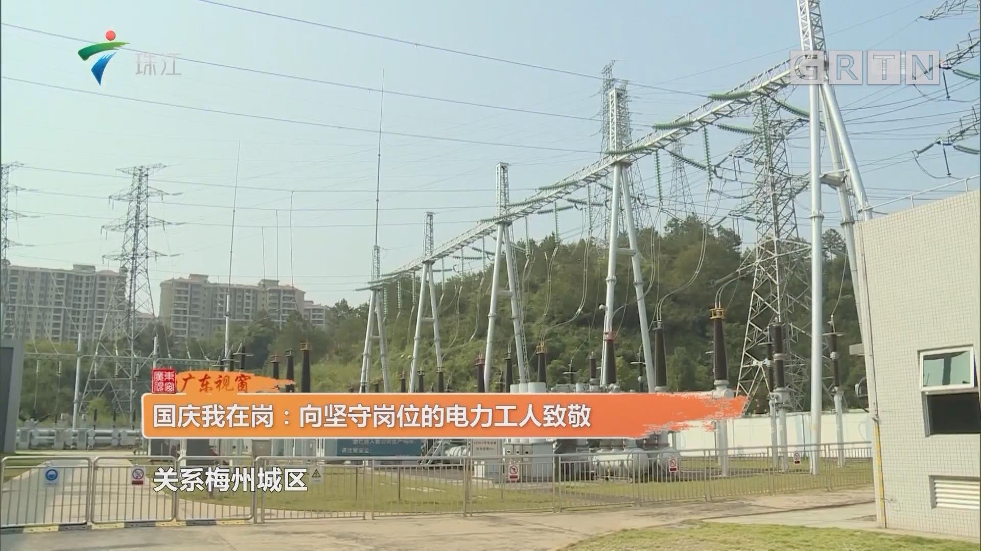 国庆我在岗:向坚守岗位的电力工人致敬