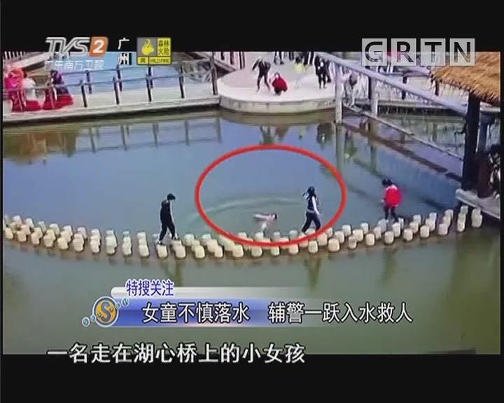 女童不慎落水 辅警一跃入水救人