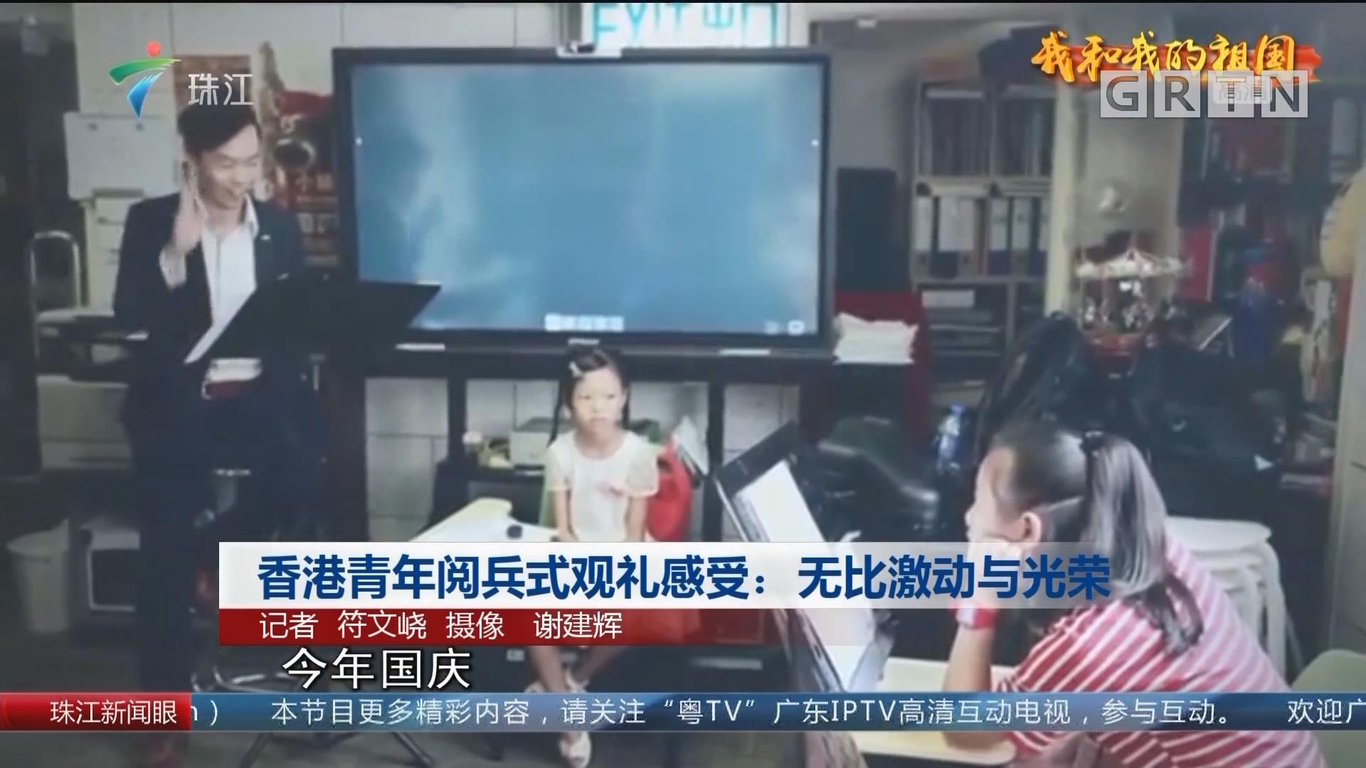 香港青年阅兵式观礼感受:无比激动与光荣