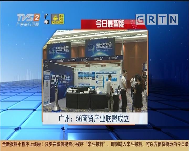 今日最智能 廣州:5G商貿產業聯盟成立