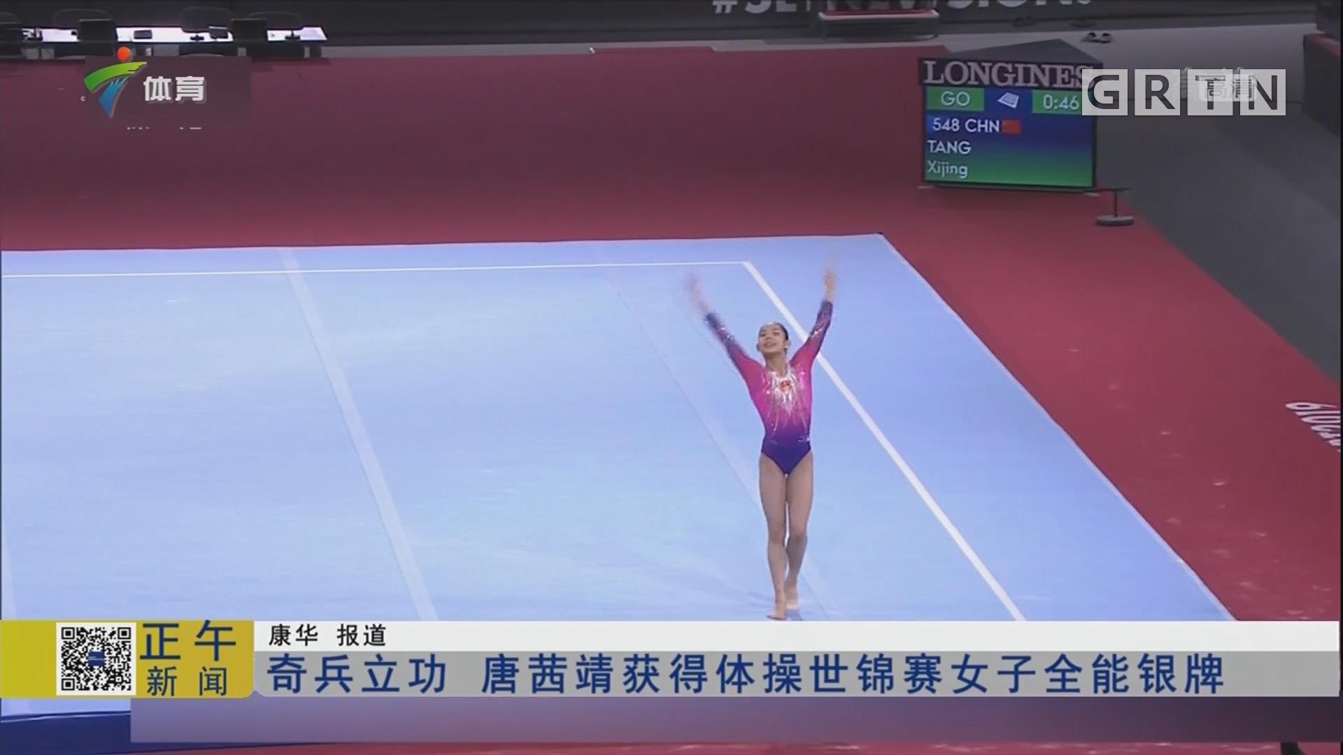 奇兵立功 唐茜靖获得体操世锦赛女子全能银牌