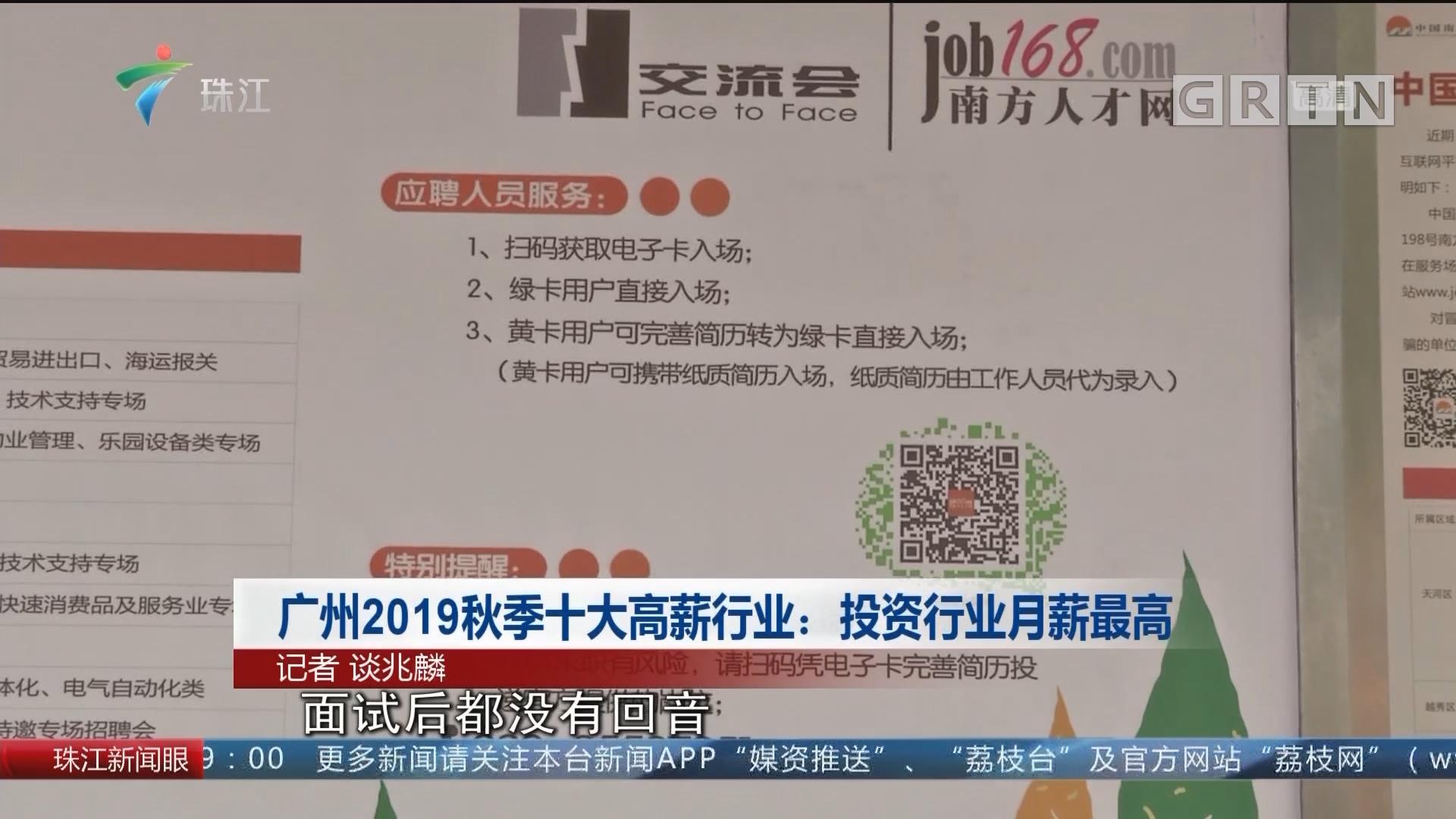 广州2019秋季十大高薪行业:投资行业月薪最高