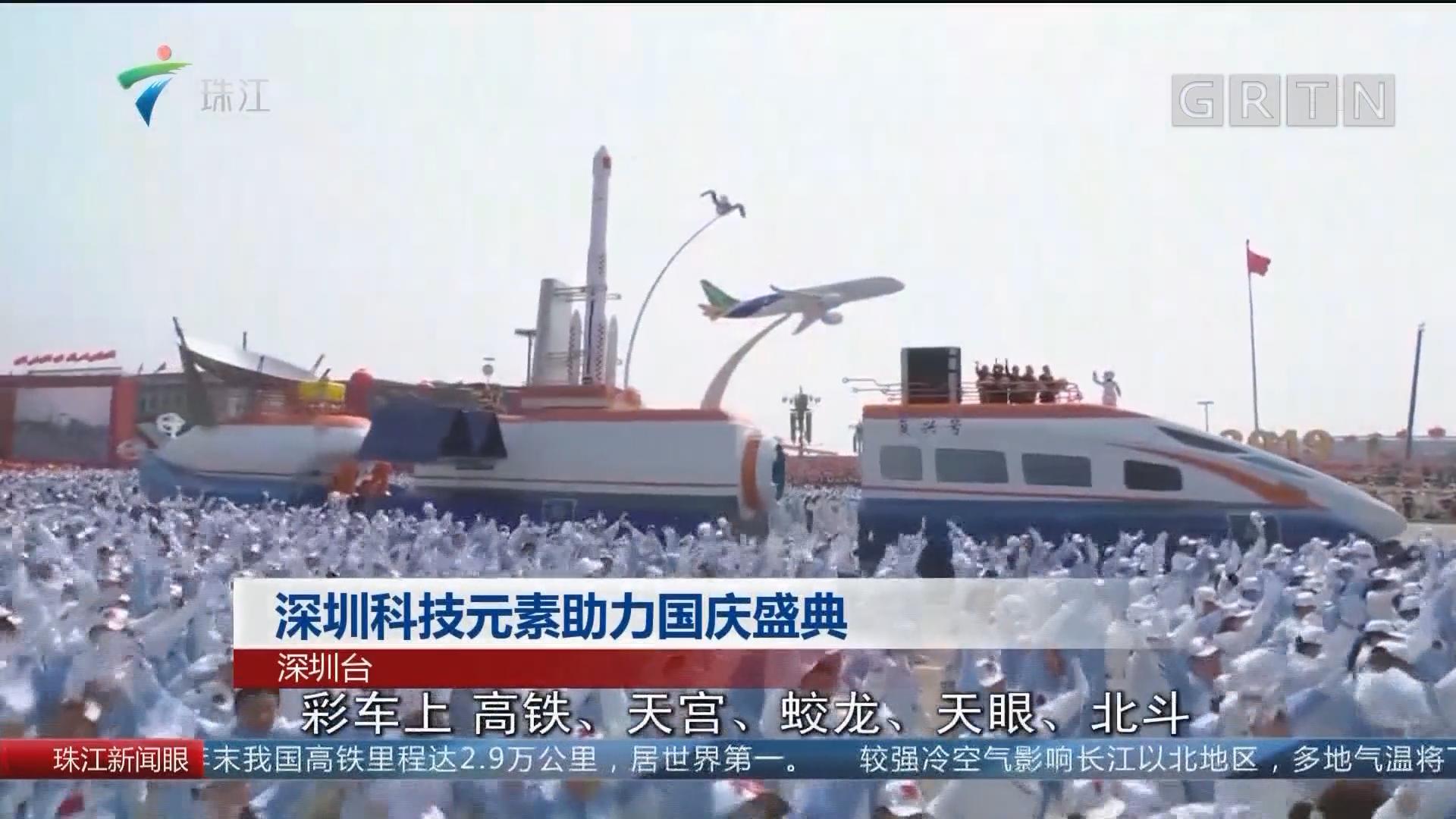 深圳科技元素助力國慶盛典