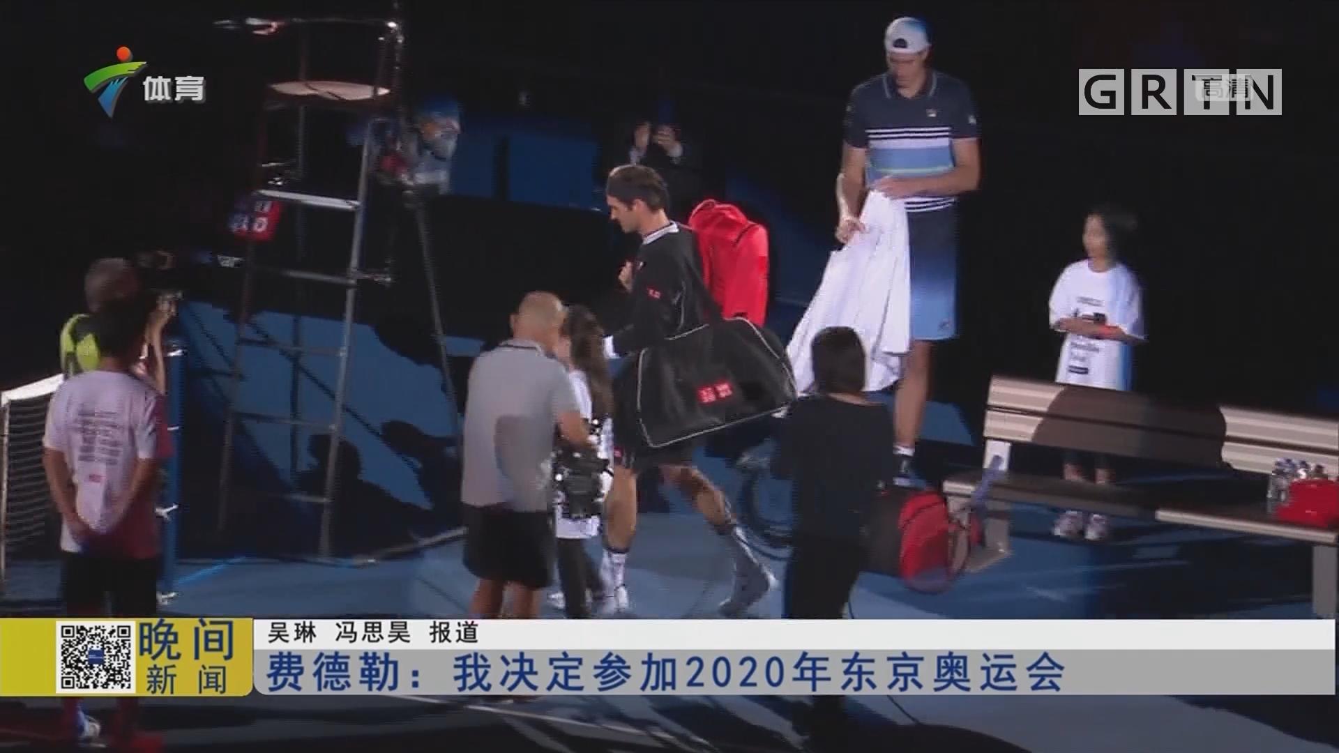 費德勒:我決定參加2020年東京奧運會