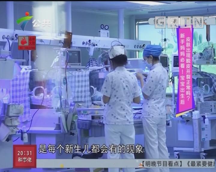 唔系小兒科:新手媽媽必看——寶寶出生后皮膚出現脫皮開裂正常嗎?