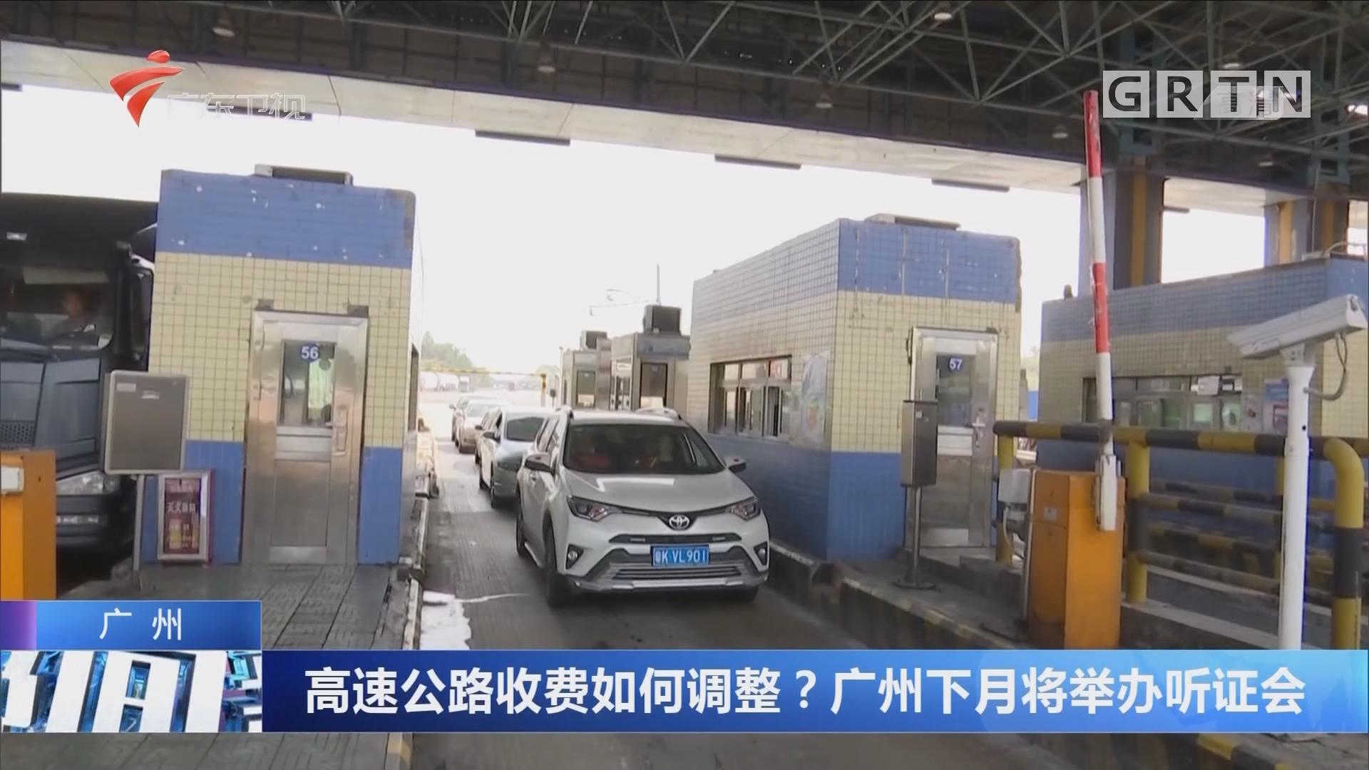 广州:高速公路收费如何调整?广州下月将举办听证会