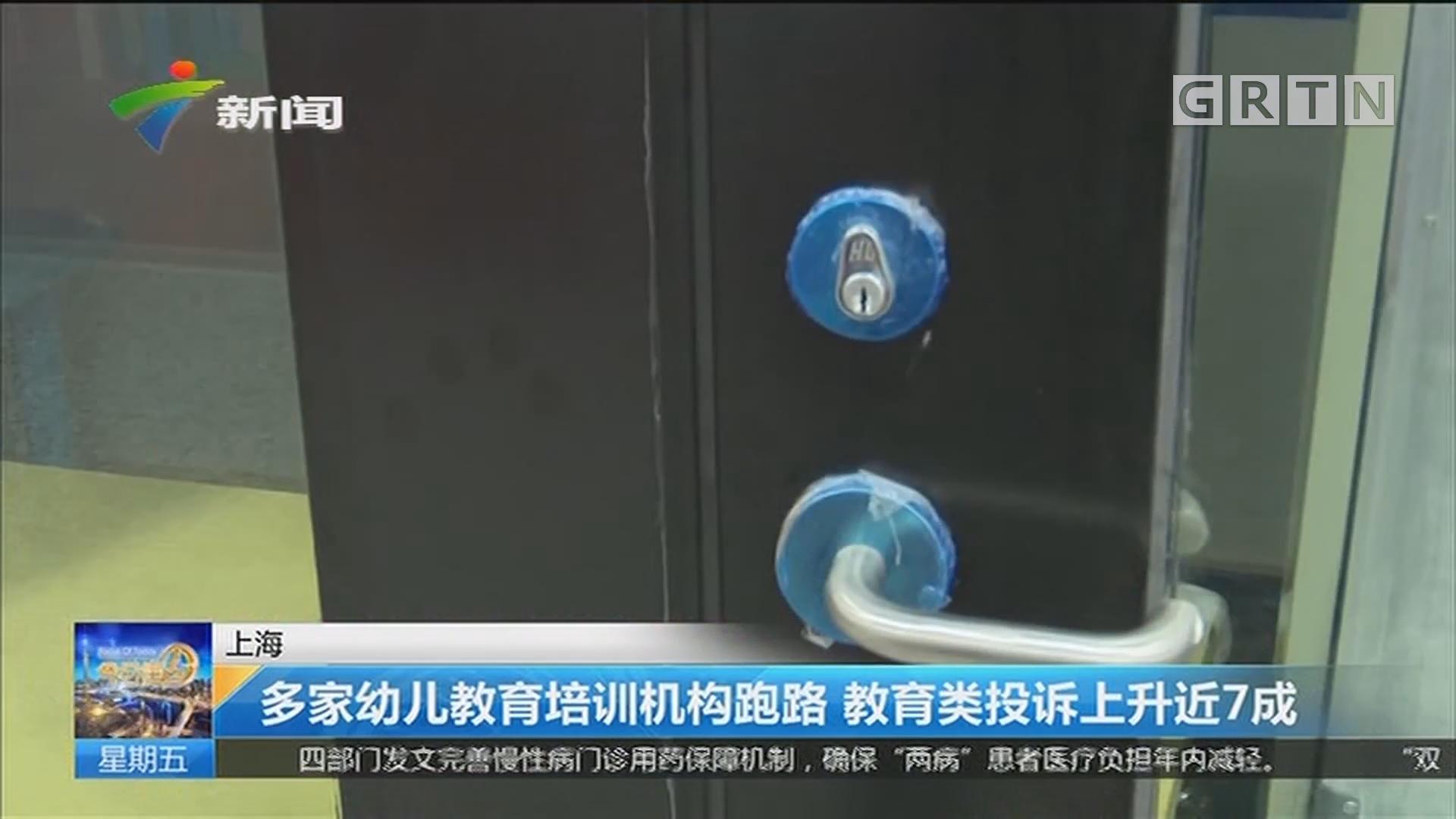 上海:多家幼儿教育培训机构跑路 教育类投诉上升近7成