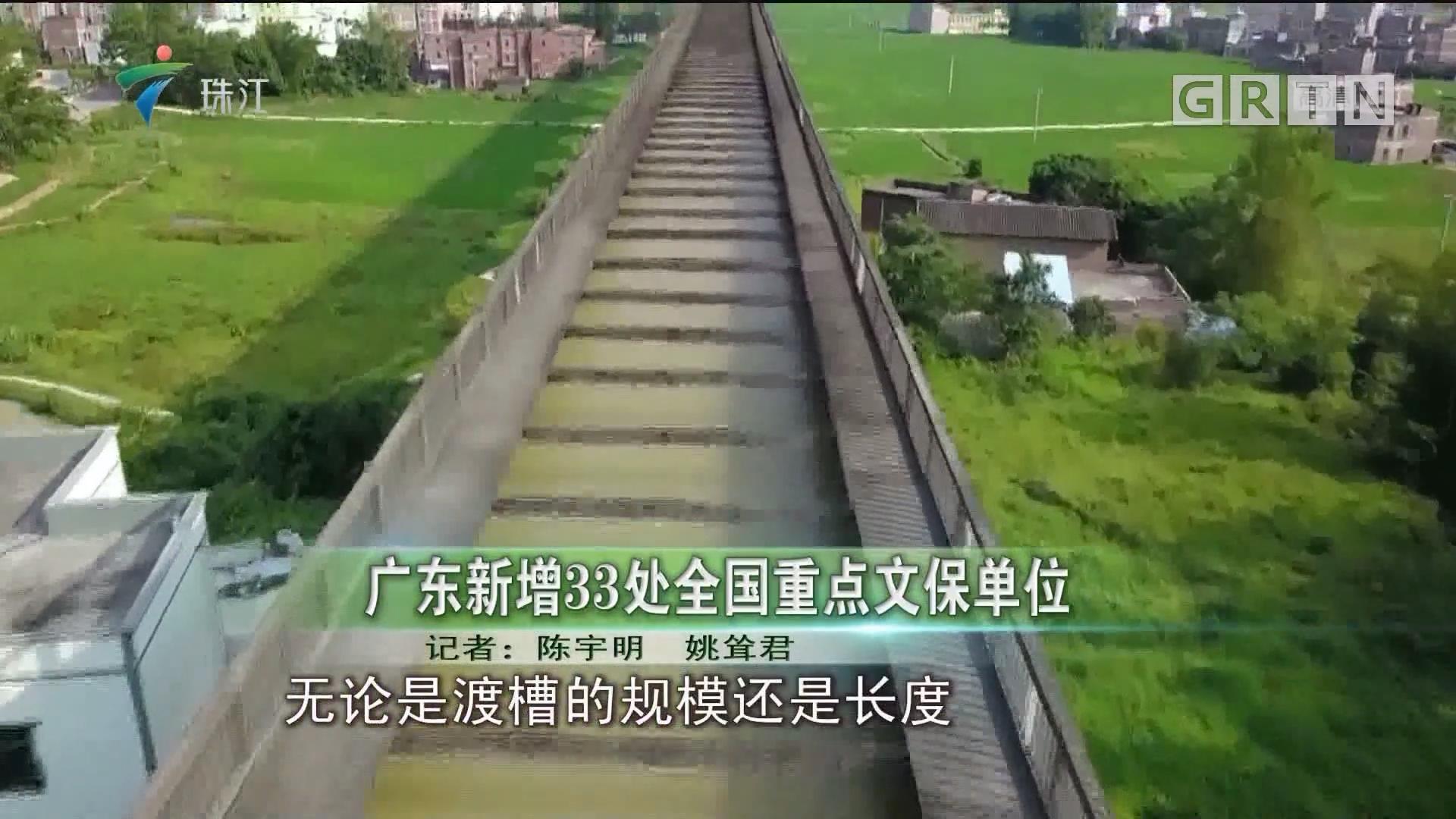 广东新增33处全国重点文保单位