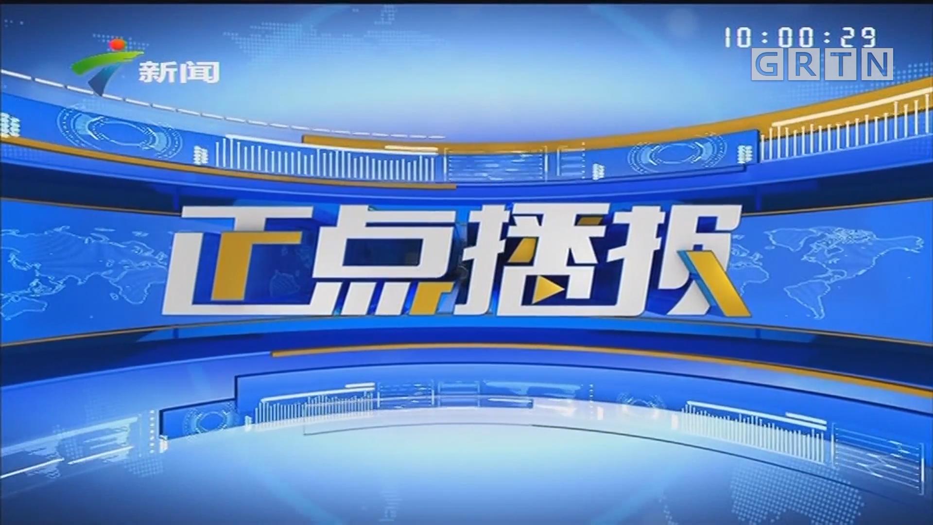 [HD][2019-10-02]正点播报:庆祝中华人民共和国成立70周年大会在京隆重举行 天安门广场举行盛大阅兵仪式和群众游行 习近平发表重要讲话并检阅受阅部队