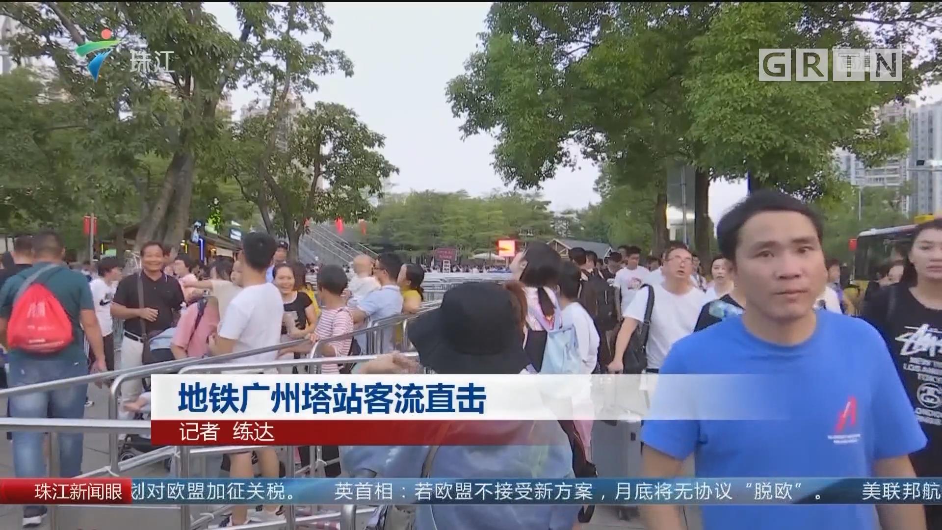 地鐵廣州塔站客流直擊