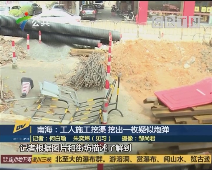 (DV现场)南海:工人施工挖渠 挖出一枚疑似炮弹