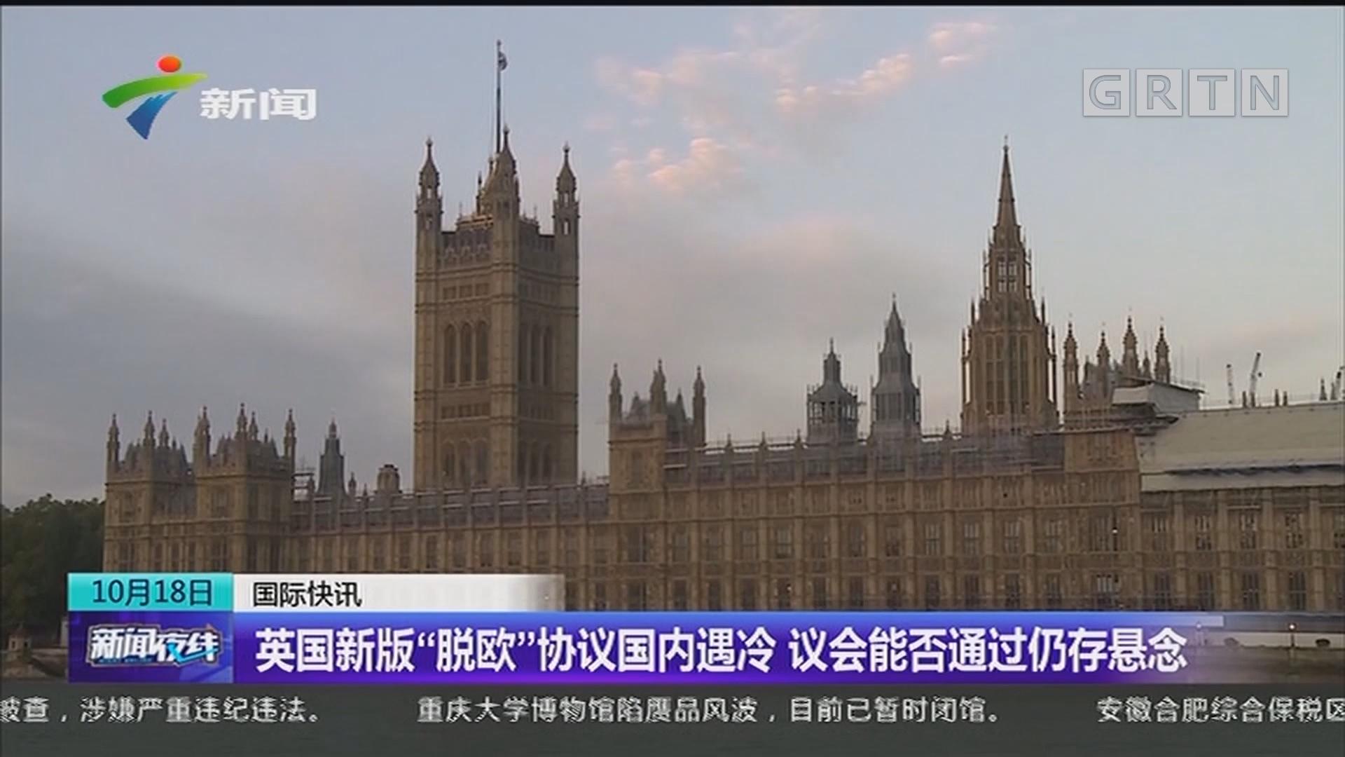 """英国新版""""脱欧""""协议国内遇冷 议会能否通过仍存悬念"""