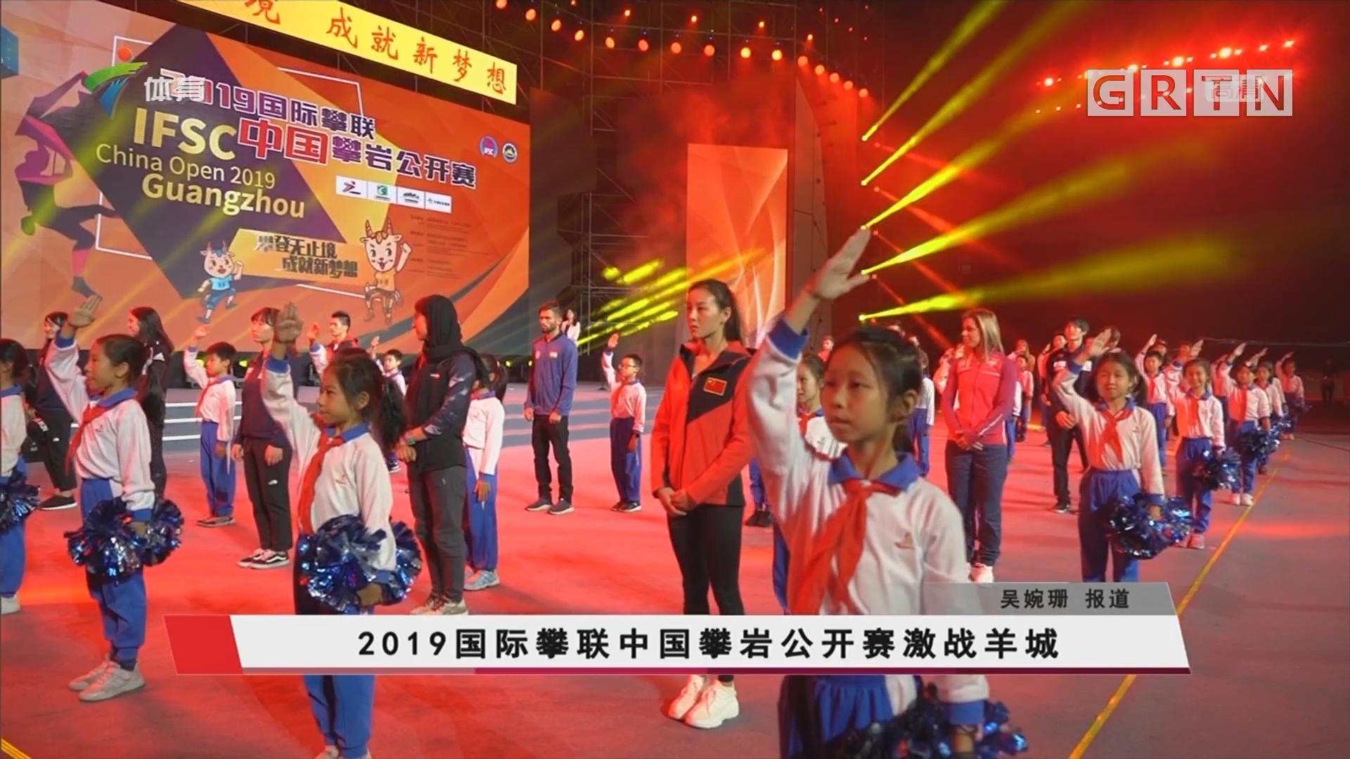 2019国际攀联中国攀岩公开赛激战羊城