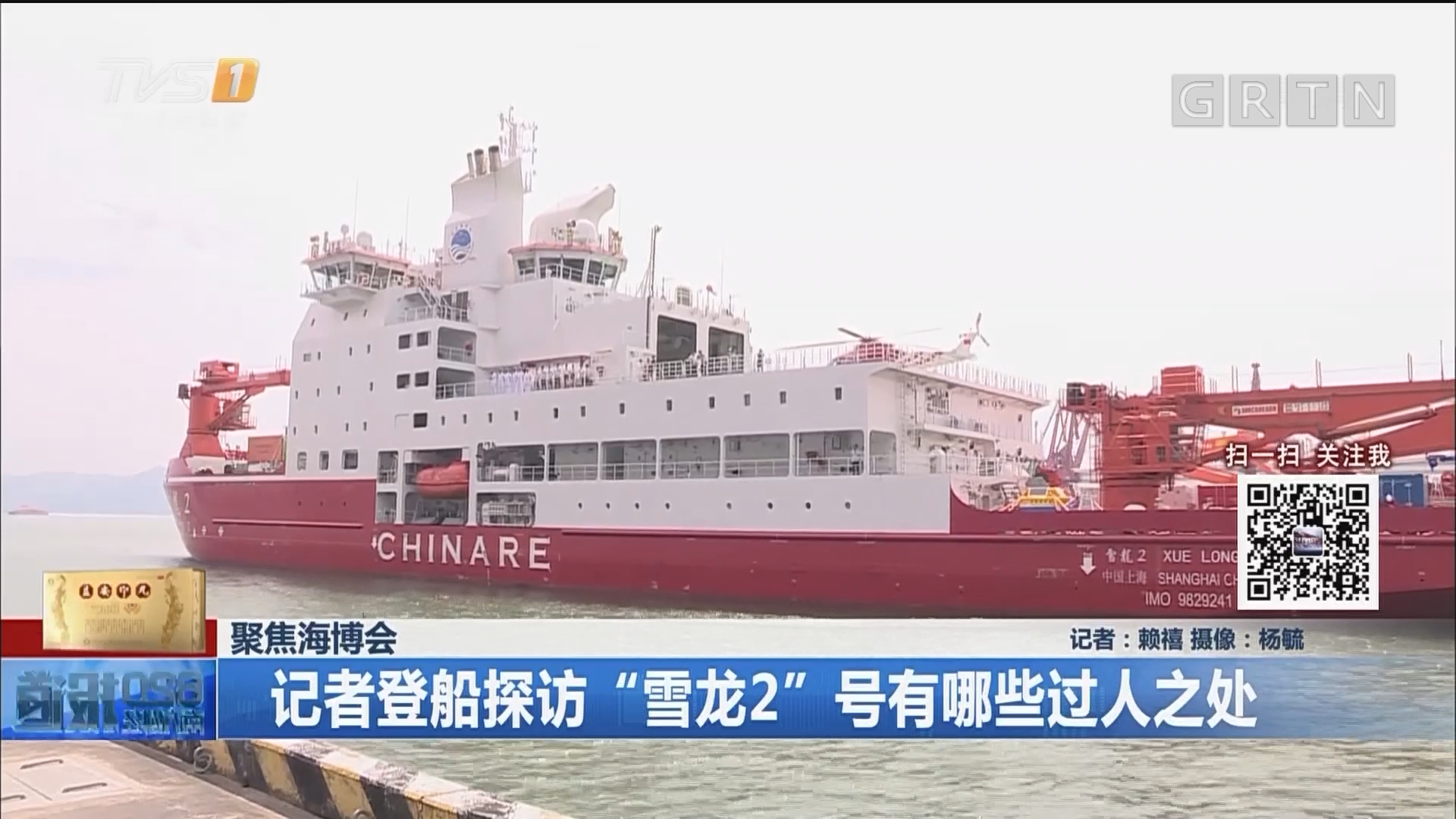 """聚焦海博会:记者登船探访""""雪龙2""""号有哪些过人之处"""