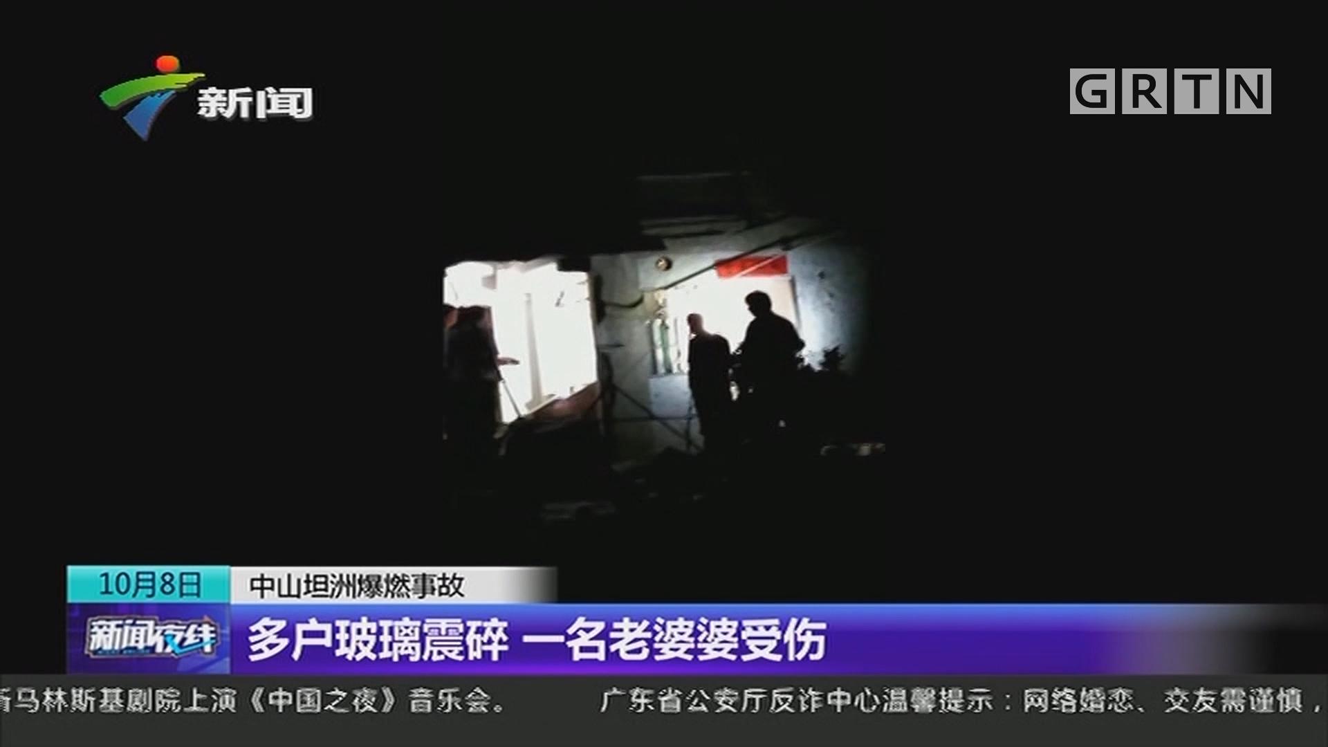 中山坦洲爆燃事故 多户玻璃震碎 一名老婆婆受伤