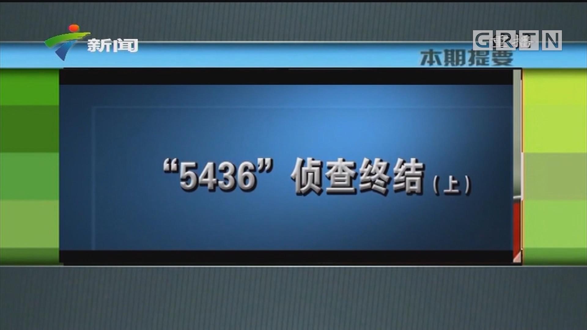 """[HD][2019-10-17]新闻故事:""""5436""""侦查终结(上)"""